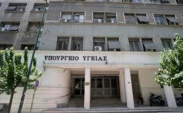 Ολομέλια Υπουργείο Υγείας