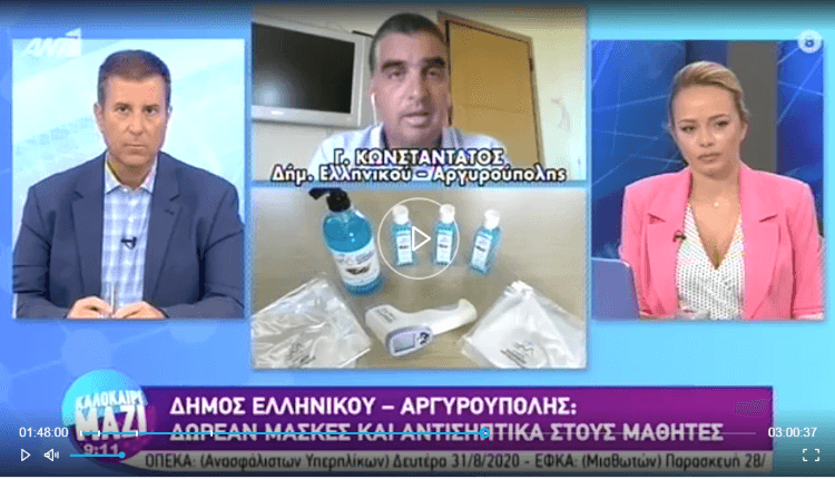 Γιάννης Κωνσταντάτος ΑΝΤ1