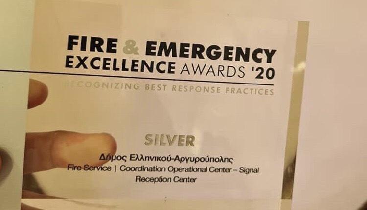 silver βραβείο Eλληνικό Aργυρούπολη fire emergency excellence awards
