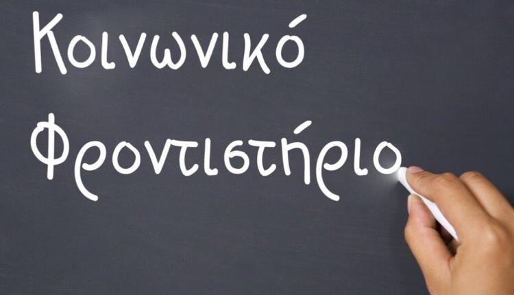 Δήμος Ελληνικού Αργυρούπολης Κοινωνικό Φροντιστήριο