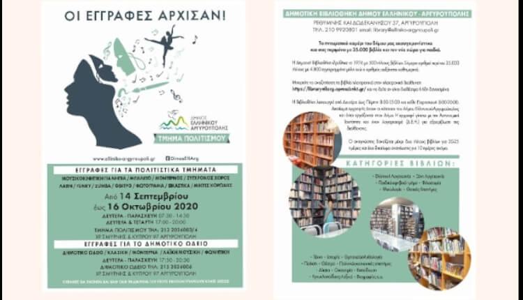 Ελληνικού - Αργυρούπολης πολιτιστικά