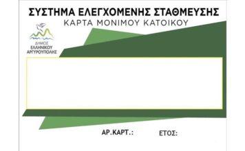 Ελληνικό Αργυρούπολη ανανέωση καρτών στάθμευσης