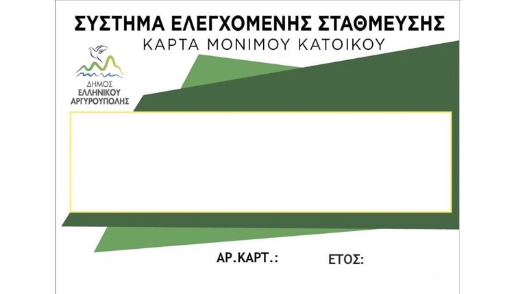 Δήμος Ελληνικού - Αργυρούπολης ανανέωση καρτών στάθμευσης