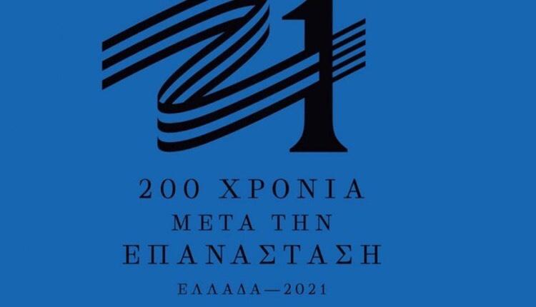 Greece 2021 200 χρόνια επέτειο