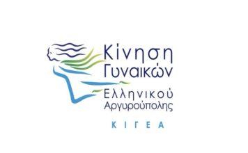 ΚΙ Γ Ε Α κίνηση γυναικών ελληνικού αργυρούπολης