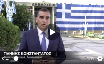 Γιάννης Κωνσταντάτος χρόνια πολλά Ελλάδα Ελληνικό Αργυρούπολη