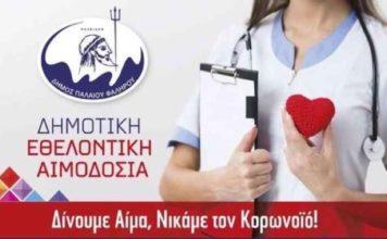 Δήμος Παλαιού Φαλήρου εθελοντική αιμοδοσία