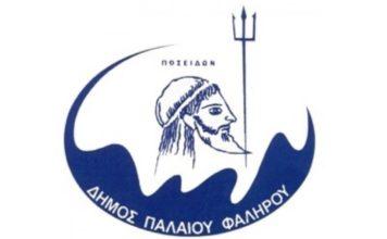 Δήμος Παλαιού Φαλήρου απαλλαγή ενιαίο ανταποδοτικό