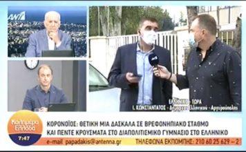 Δήμαρχος Ελληνικού Αργυρούπολης κανένα κρούσμα