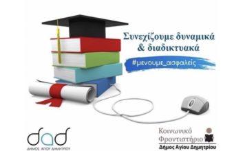 Άγιος Δημήτριος κοινωνικό φροντιστήριο διαδικτυακά