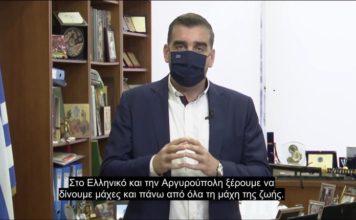 Ελληνικό Αργυρούπλη δίνουμε μάχες Κωνσταντάτος