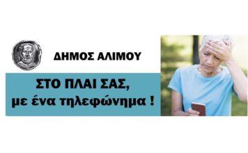 Δήμος Αλίμου πλάι σας ένα τηλεφώνημα