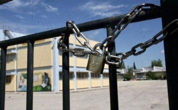 Κλειστά Δημοτικά Σχολεία Ελλάδα