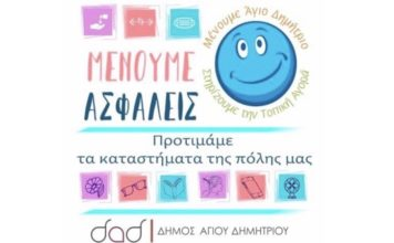 Δήμος Αγίου Δημητρίου μέτρα στήριξης τοπικής αγοράς