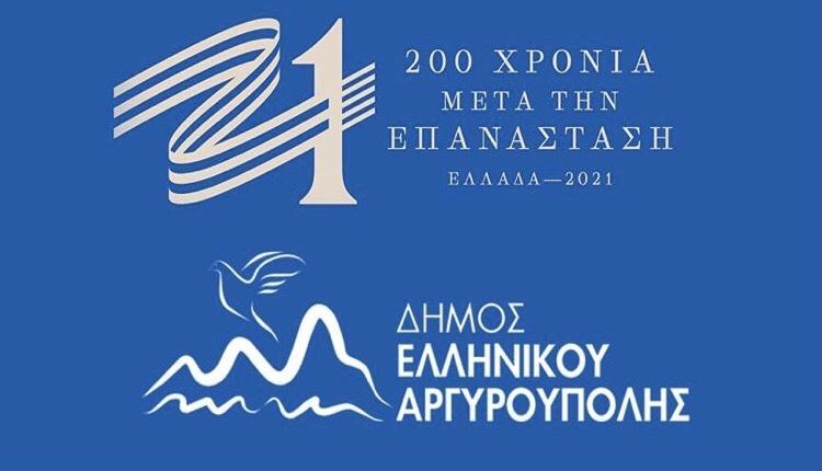 200 ετών Ελληνική επανάσταση
