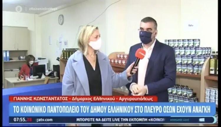 Γιάννης Κωνσταντάτος ο Δήμος σπίτι σας
