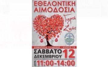 Εθελοντική αιμοδοδία Δημαρχείο Γλυφάδας