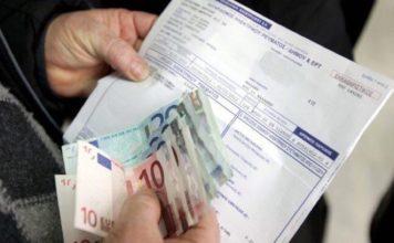 εφαρμογή επιστρέφει χρήματα λογαριασμός ρεύματος