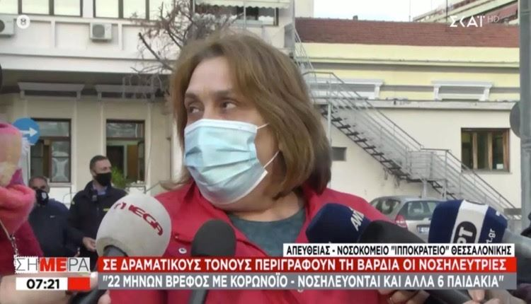 Θεσσαλονίκη μωρό 22 μηνών κορονοϊό