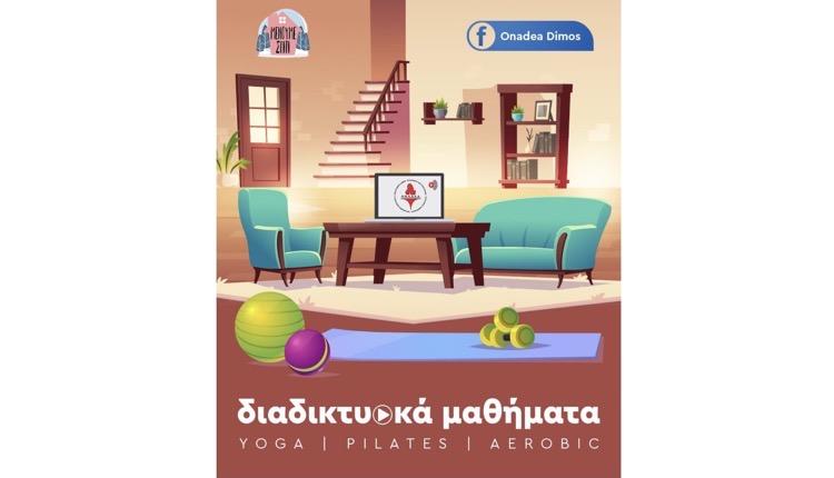 Ελληνικού Αργυρούπολη γυμναζόμαστε στο σπίτι ΟΝΑΔΕΑ