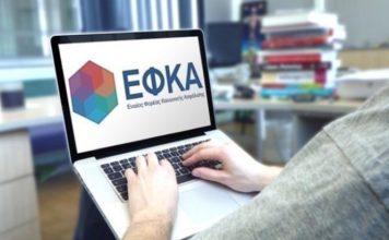 e-ΕΦΚΑ 21 Δεκμεβρίου υποβολή αιτήσεων κληρονόμων