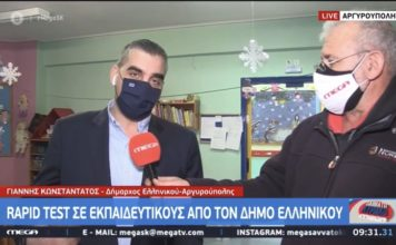 Δήμος Ελληνικού - Αργυρούπολης rapid test Παιδικούς Σταθμούς
