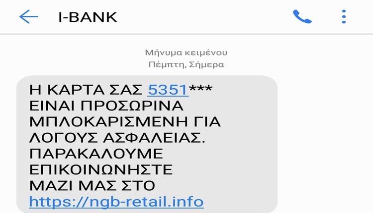Εθνική τράπεζα προσοχή απάτη