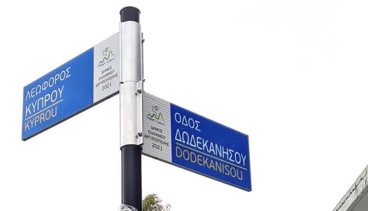 οδοσήμανση τοποθετηθεί δήμοΕλληνικού Αργυρούπολης