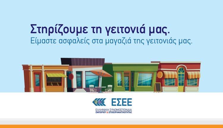 Δήμος Ελληνικού - Αργυρούπολης στηρίζουμε τη γειτονιά μας