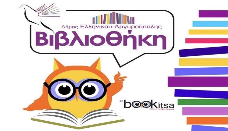 Δήμος Ελληνικού - Αργυρούπολης Δημοτική Βιβλιοθήκη