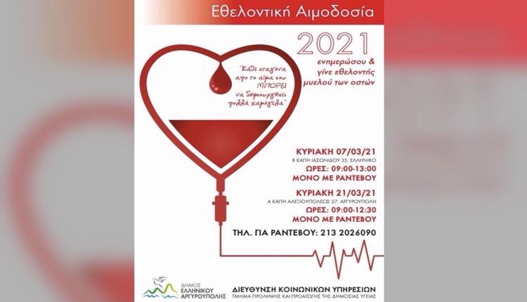 Εθελοντικές αιμοδοσίες δήμο Ελληνικού - Αργυρούπολης