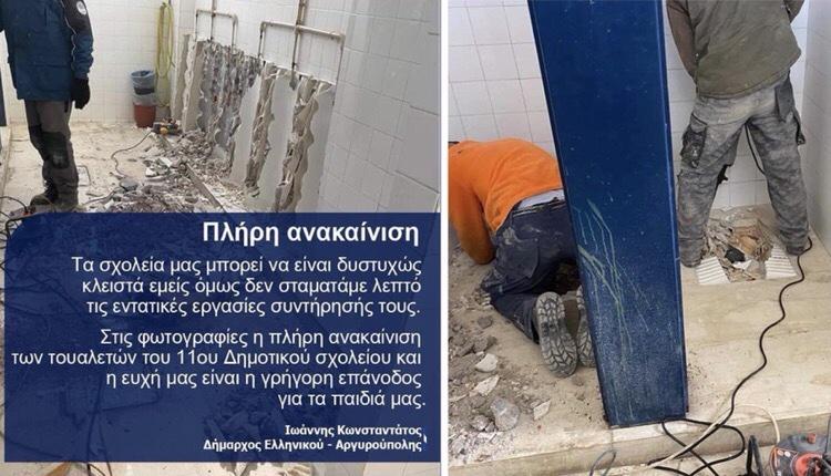 εντατικές εργασίες συντήρησης σχολεία Ελληνικού - Αργυρούπολης