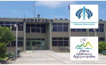 Δήμος Ελληνικού - Αργυρούπολης φωταγωγούμε το Δημαρχείο