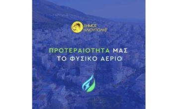 Δήμος Ηλιούπολης προτεραιότητα φυσικό αέριο
