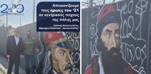 Δήμαρχος Ελληνικού - Αργυρούπολης Γιάννης Κωνσταντάτος τιμούμε τους ήρωές μας
