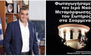 Δήμος Ελληνικού - Αργυρούπολης φωταγωγήθηκε ιερός ναός Σωτήρος