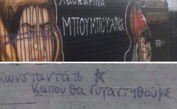 Διαδηλωτές μουτζούρωσαν γκράφιτι ηρώων απείλες κατά του Δημάρχου