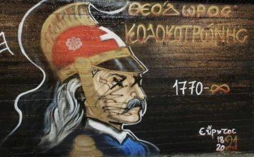 Ελληνικό Αργυρούπολη βεβήλωσαν γκράφιτι επανάστασης