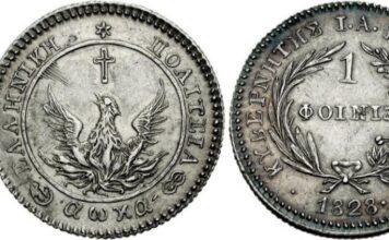 οδοιπορικό εθνικού νομίσματος