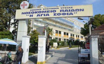 Νοσοκομείο Παίδων Αγία Σοφία